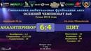 Осенний сезон 6х6-2018. АНАЛИТПРИБОР - ЩИТ 6:4 (обзор матча)