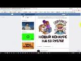Новые стикеры ВК + конкурс от группы Бесплатные стикеры БОТ | Музыка: Зомб feat. DJ Mikis – Давай поспорим (feat. DJ Mikis)