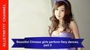 Красивые китайские девушки исполняют зажигательные танцы! part 2