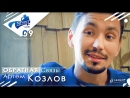 Обратная связь ТАНЦОР - Большой страны АРТЕМ Козлов - Красноярск 2018