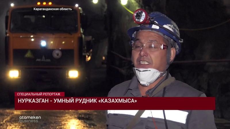 Нурказган. Умный рудник. Караганда. Казахмыс. Специальный репортаж