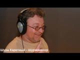 Шура Каретный - Шурминатор