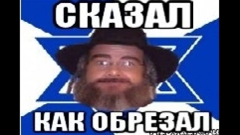 ПРО ЕВРЕЕВ Андрюшенька 33 квадратных метра