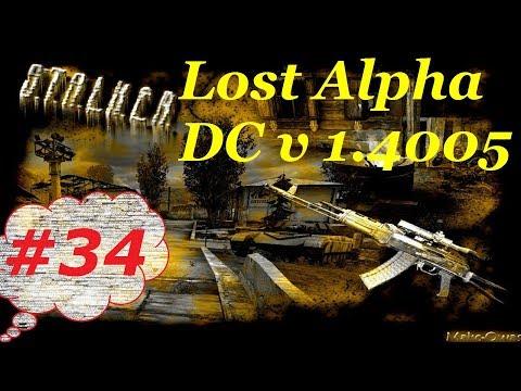 Прохождение. S.T.A.L.K.E.R. Lost Alpha DC v.1.4005. 34. Саркофаг.