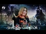 Прохождение Middle-earth: Shadow of Mordor | ТЫ МОЯ ПРЕЛЕСТЬ #1