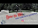 HOW-TO ONE EIGHTY/HOW TO 180 ON BMX/КАК СДЕЛАТЬ 180 НА БМХ