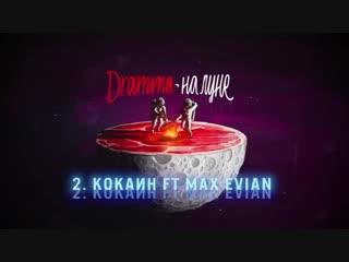 "Видеосэмплер альбома Dramma  ""На луне"" (2018)"