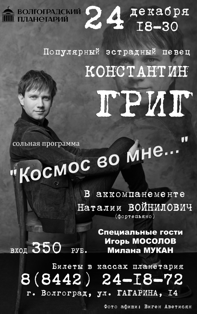 Афиша Волгоград Концерт Константина Грига в Волгограде