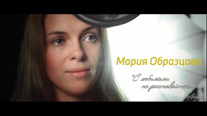 Мария Образцова [С любимыми не расставайтесь...]