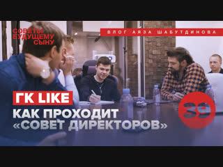 ГК Like. Как проходит «cовет директоров» | Аяз Шабутдинов 16+