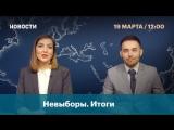 [Навальный LIVE] Невыборы. Итоги
