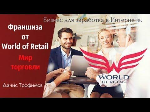 Франшиза от Мир Торговли (World of Retail) О бизнесе, маркетинг план проекта. Денис Трофимов