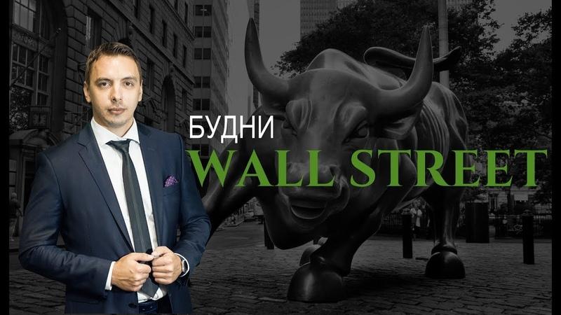 Будни Wall Street 20 - SP 500, General Motors, Ford, Vodafone, Century Link, L Brands