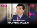Батыр Хасенов - Жалған махаббат Zhuldyz Аудио