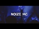 Noize MC - Концерт в Уфе (10.12.17)