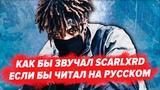 КАК БЫ ПЕЛ SCARLXRD НА РУССКОМ ПЕРЕВОД 6 FEET и HEART ATTACK