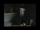 Старец Фадей Витовницкий - Каковы твои мысли, такова и жизнь твоя.