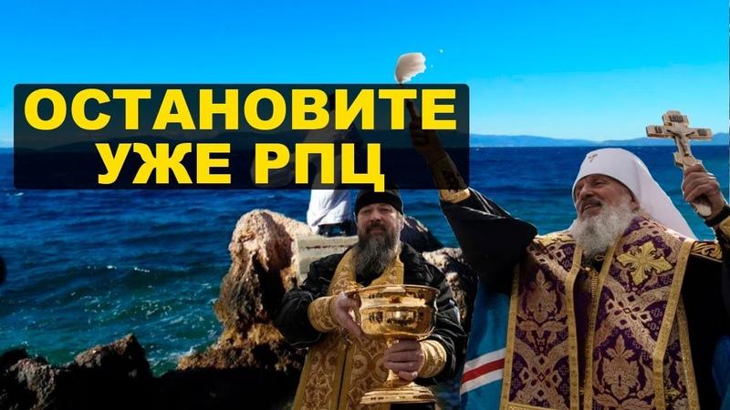 Как РПЦ море освящало
