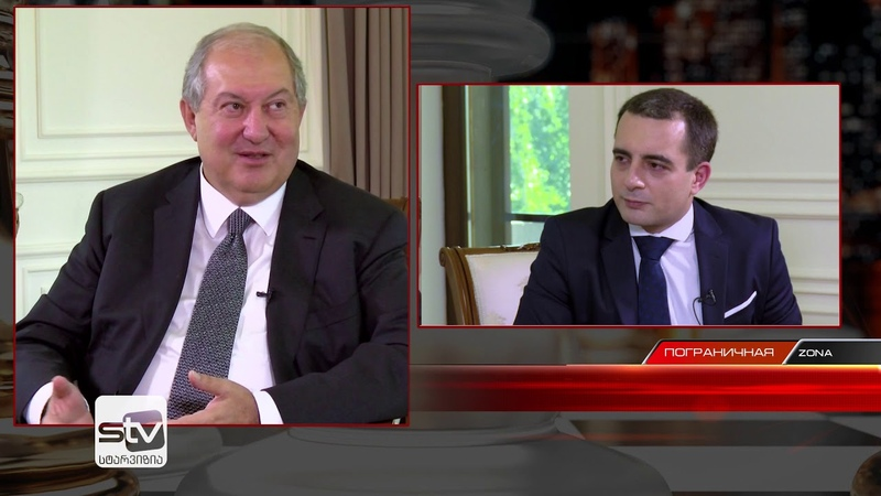 Президент Саркисян о новой Армении Грузии и Карабахе Пограничная ZONA Автор Егор Куроптев