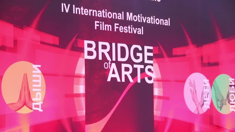 В Ростове-на-Дону прошел IV Кинофестиваль Bridge of Arts 2018 при поддержке «Союз Маринс Групп»