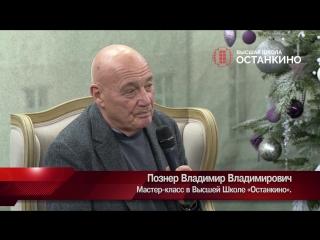 Владимир Познер отвечает на вопрос «Кто самый безответственный человек?»