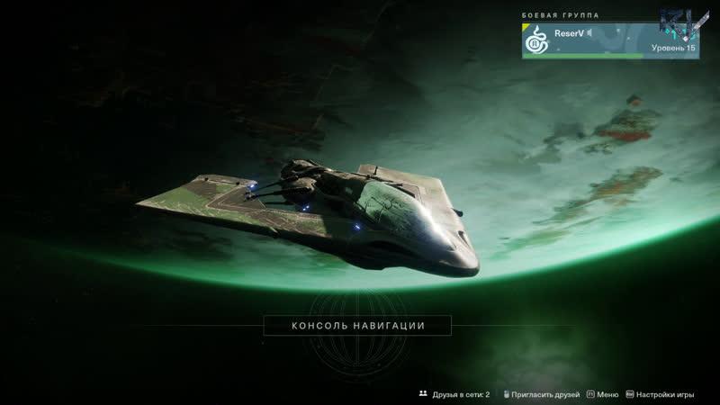 Destiny 2 - путь ассассина