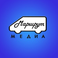 Маршрут Медиа