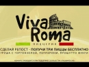 Розыгрыш 3 пицц от ресторана «Viva Roma» - 17.08.18