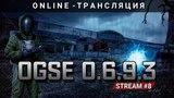 S.T.A.L.K.E.R. OGSE 0.6.9.3 Stream 8
