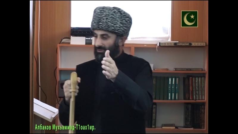 Пятничная проповедь - 14.09.2018г. - Албаков Мухьаммад-Т1оах1ир.