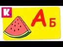 Учим алфавит с картинками. Буквы для самых маленьких. Развивающий мультик для детей