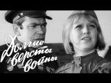 С.Крючкова в фильме