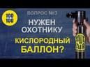 Подводная охота с кислородным баллоном 100 вопросов по 100 секунд