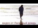 Красивый видео клип о любви