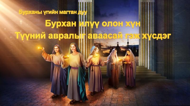 Шинэ магтан дуу | Бурхан илүү олон хүн Түүний авралыг аваасай гэж хүсдэг