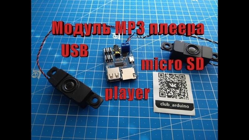 Плата для самоделкина, mini Mp3 плеер с кнопкам и слотом под USB \ Micro SD карту