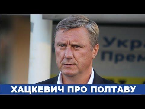 Олександр ХАЦКЕВИЧ про перемогу у Полтаві