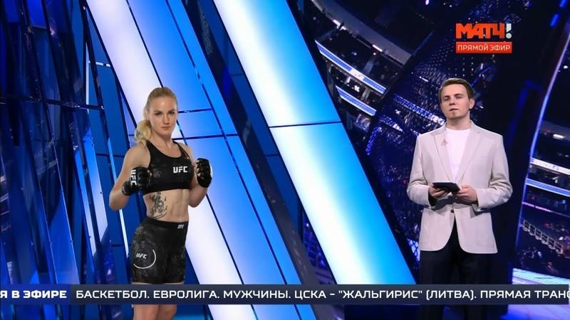 Валентина Шевченко, Джон Джонс, Павлович, Бивол - анонс ММА и бокса на Матч ТВ