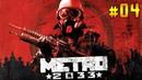 Metro 2033 Redux – Вылазка на ПОВЕРХНОСТЬ 4