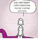 Яна Климова фото #39