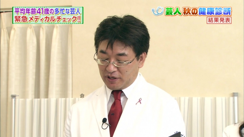 LONDON HEARTS (2012.11.06) - 2HSP Men's Assessment, Medical Examination (オトコ査定 2012 芸人 秋の健康診断)