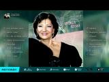 Нани Брегвадзе - И льётся песня (Альбом 2013 г)