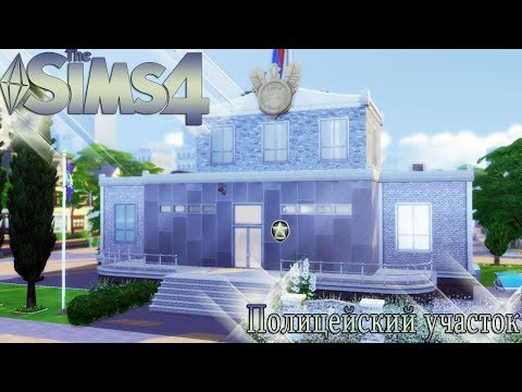 🚨The Sims 4|| Cтроим полицейский участок 🚨|| {TS4} Police station 🚨