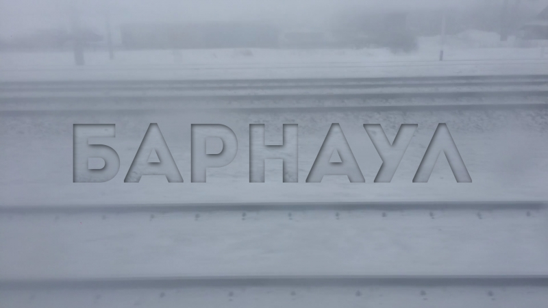 [Задание выполнено!] Влог - Трип в Барнаул (Запретная во всех странах версия)