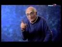 Пятигорский о Гурджиеве 2006