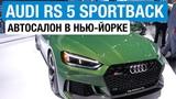 Audi RS 5 неожиданно стала лифтбеком 3,9 сек до 100! Нью-Йорк 2018