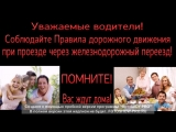 ПЧ-8 Видеоролик о ДТП за 5 лет