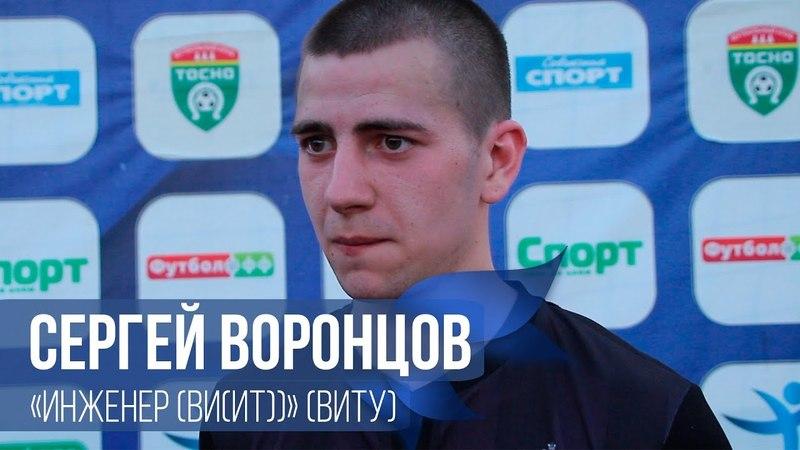 Сергей Воронцов - Инженер (ВИ(ИТ))