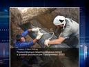 ГТРК ЛНР Очевидец Реконструкция водопроводных сетей в рамках реализации Программы 2023