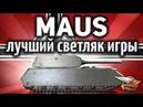 Maus Лучший светляк игры Ваще лучший танк игры